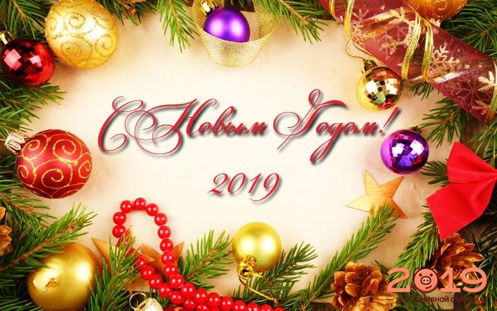 Новогодняя картинка 2019