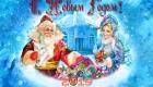 Дед Мороз и Снегурочка открытка 2019 года