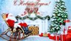 Санта Клаус картинка 2019 года