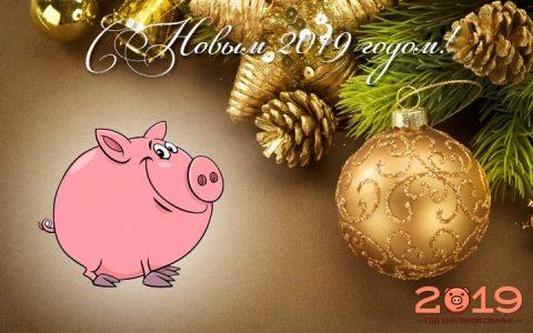 Открытка с Новым Годом со свинкой