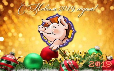 Открытка в год свинки