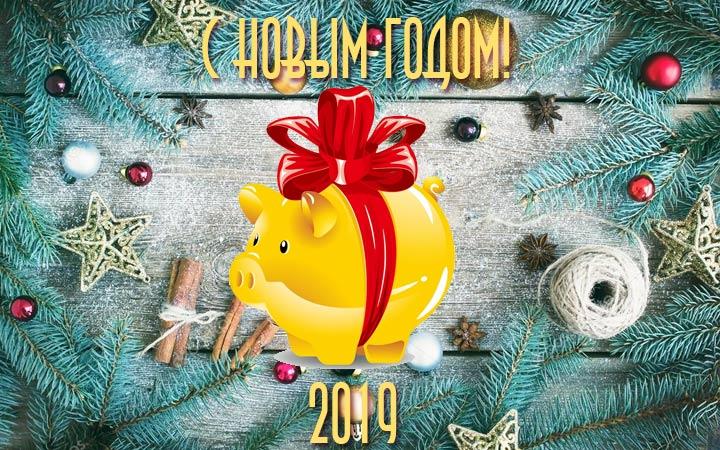 Выпускной 2019 | Новый 2019 год Свиньи - До Нового 2019 года осталось