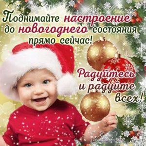 Новогодняя открытка с малышом