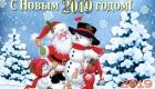 Новогодняя картинка со снеговиком