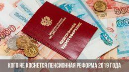Пенсионное удостоверение и рубли