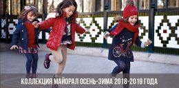 Коллекция Майорал осень-зима 2018-2019 года