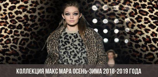 Коллекция Макс Мара осень-зима 2018-2019 года