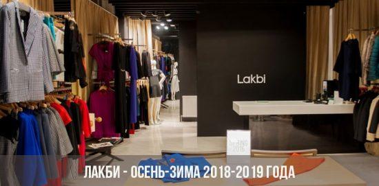 Лакби - осень-зима 2018-2019 года