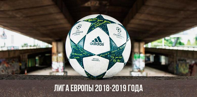 Лига Европы 2018-2019 года
