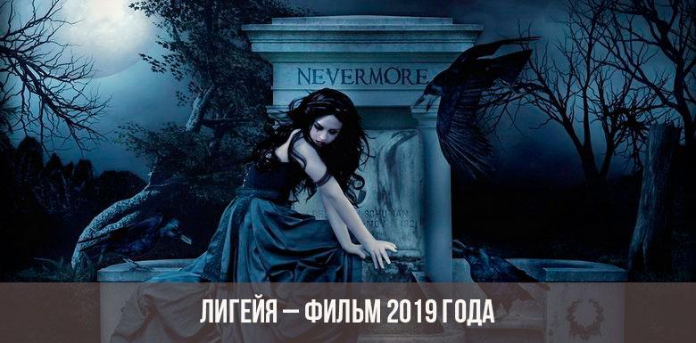 Лигейя фильм 2019 года
