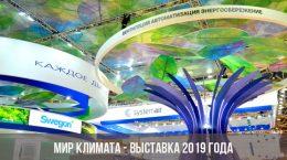 Мир климата - выставка 2019 года