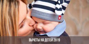 Вычеты на детей по НДФЛ в 2019 году: изменения, размеры и предоставление 2019