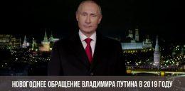 Новогоднее обращение Владимира Путина в 2019 году