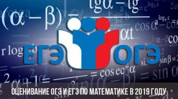 Оценивание ОГЭ и ЕГЭ по математике в 2019 году