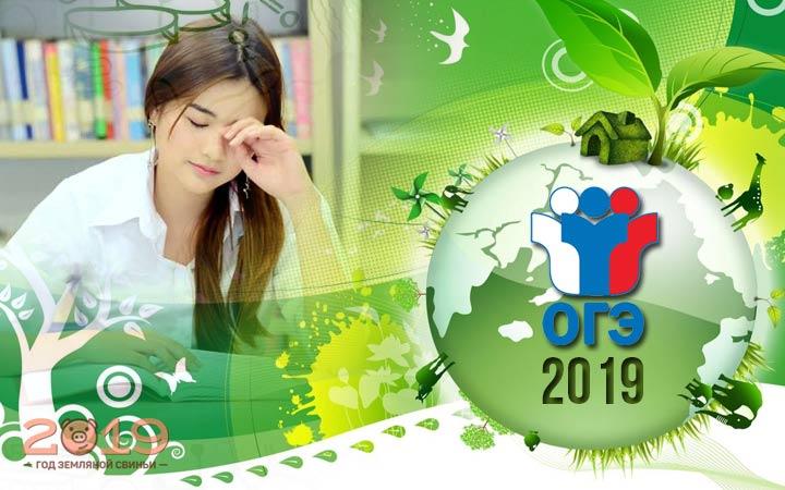ОГЭ по биологии изменения, КИМы 2019 года