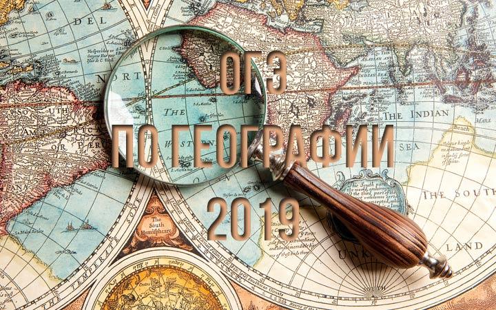 ОГЭ 2019 география новости, оценивание, подготовка