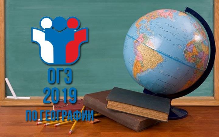 Оценивание ОГЭ по географии в 2019 году