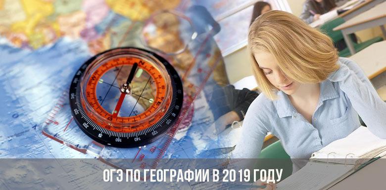 ОГЭ по географии в 2019 году