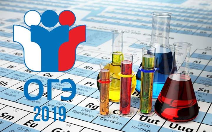 Расписание ОГЭ по химии в 2019 году