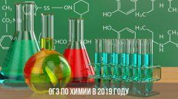 ОГЭ по химии в 2019 году