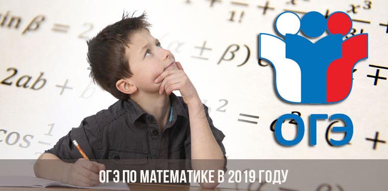 ОГЭ по математике в 2019 году
