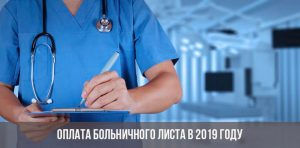 Начисление больничных в 2019 году — новый закон
