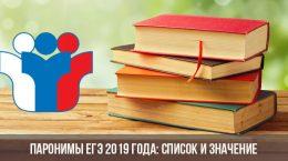 Паронимы ЕГЭ 2019 года: список и значение