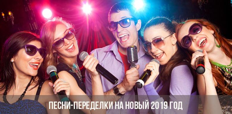 Песни-переделки на Новый 2019 | новогодние про свинью в 2019 году