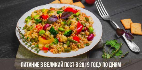 Питание в Великий пост в 2019 году по дням