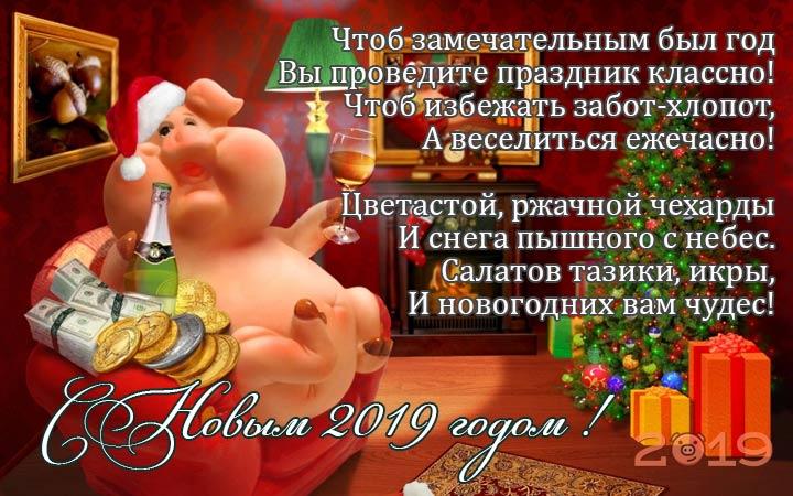 Поздравления с Новым Годом Свинки