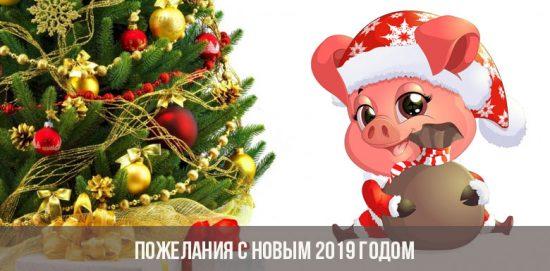 Пожелания с Новым 2019 годом
