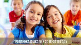 Продленка в школе в 2018-2019 году