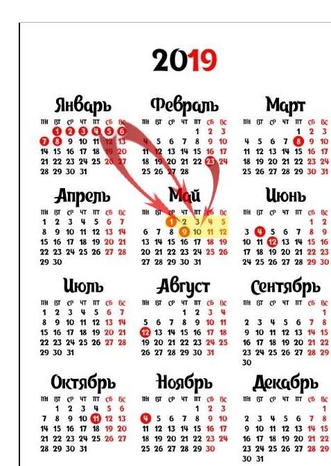 Производственный календарь Башкоторстана на 2019 год
