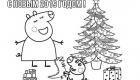 Новогодняя раскраска со свинкой Пеппой