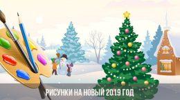 Рисунки на Новый 2019 год