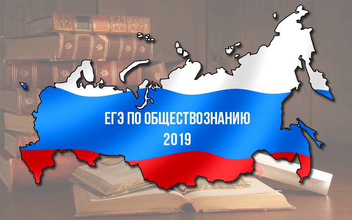 Эссе в ЕГЭ по обществознанию 2019 года