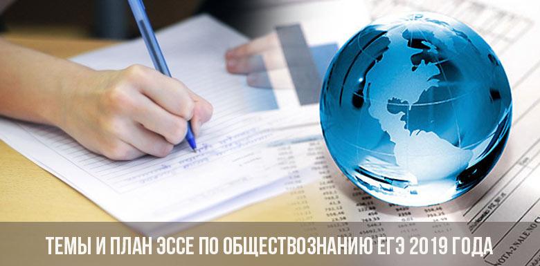 Темы и план эссе по обществознанию ЕГЭ 2019 года