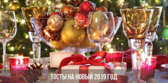 Тосты на Новый 2019 год
