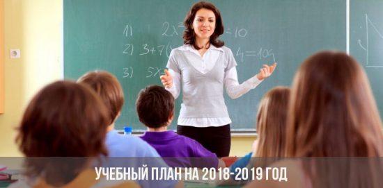 Учебный план на 2018-2019 год