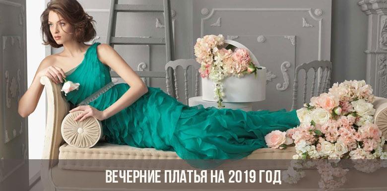 Вечерние платья на 2019 год