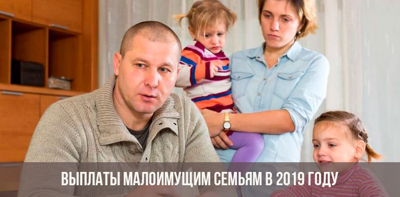 Выплаты из соцзащиты малоимущим в 2019 году
