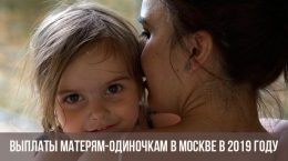 Мать-одиночка