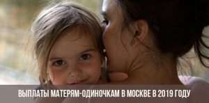 Льготы одиноким матерям в 2019 году