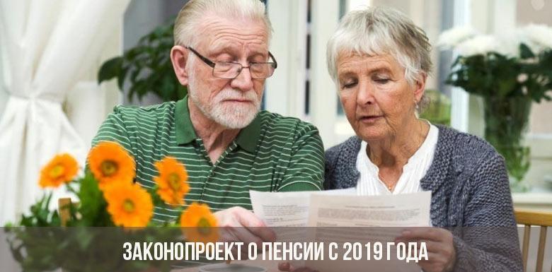 Законопроект о пенсии с 2019 года