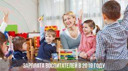 Зарплата воспитателей в 2019 году