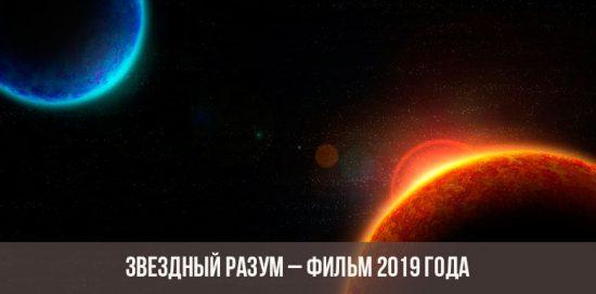 Звездный разум фильм 2019 года