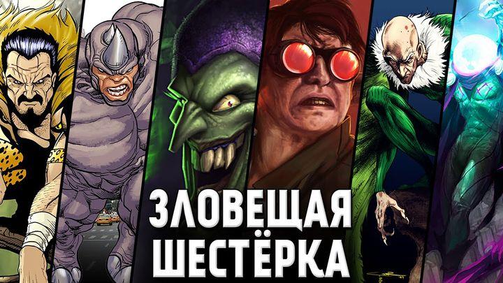 Зловещая шестерка Человек паук