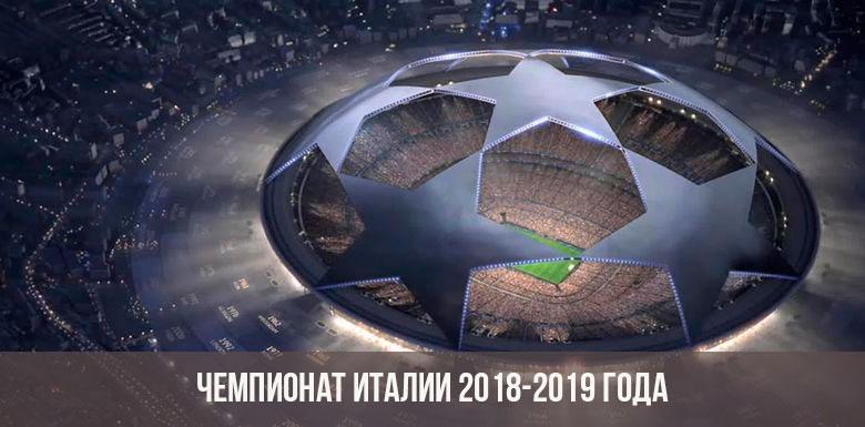 Чемпионат Италии 2018-2019