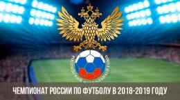 Чемпионат России по футболу 2018-2019 года