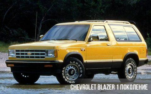 Chevrolet Blazer 1 поколение
